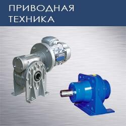 Приводная техника